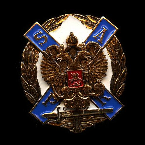 Знак «Св. Андрей Защитник России», Россия.