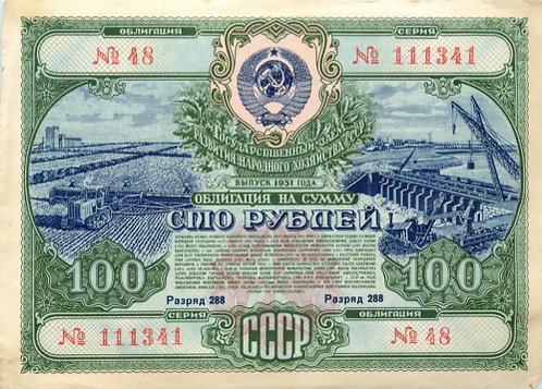 Облигация 100 рублей 1951 г. СССР