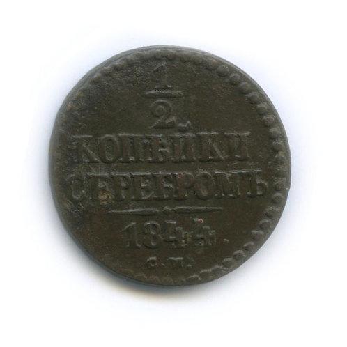 1/2 копейки серебром 1844 г. СМ, Павел I