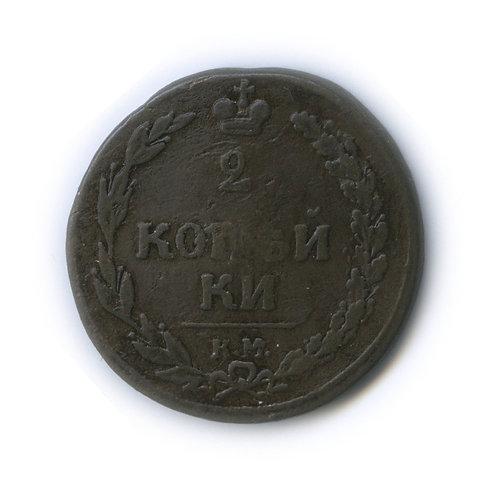 2 копейки 1810 г. КМ, Александр I
