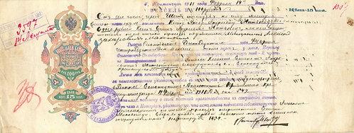 100 рублей (вексель), 1919 г.