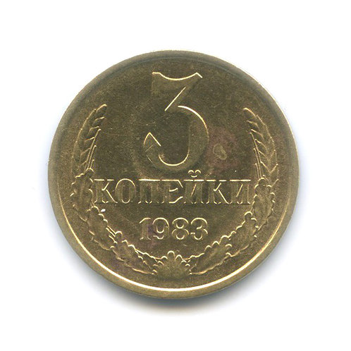 3 копейки 1983 г.(перепутка, шт. 2 от 20 копеек 1980, Федорин-197)
