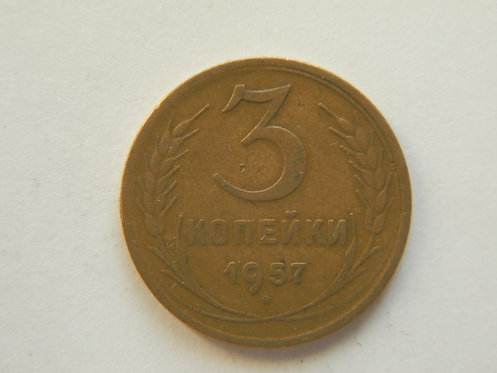 3 копейки 1957 г. СССР