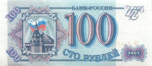 100 рублей 1993 г., unc, РФ