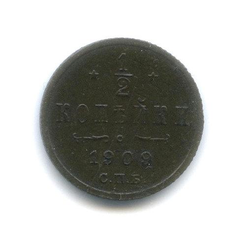 1/2 копейка 1909 г., СПБ, Николай II