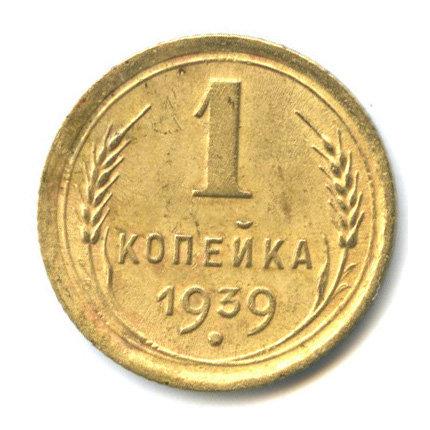 1 копейка 1939 г. СССР
