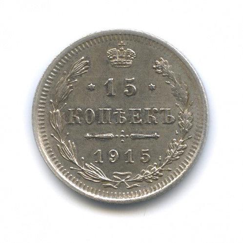 15 копеек 1915 г. ВС, Николай II