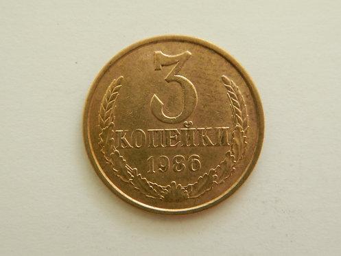 3 копейки 1986 г. СССР