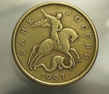 50 копеек 1997 г., с-п, РФ
