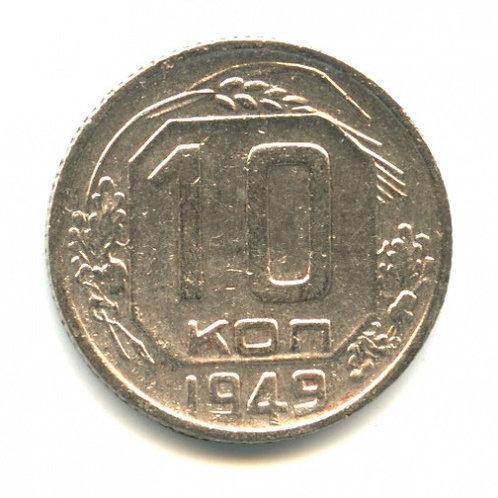 10 копеек 1949 г. СССР.