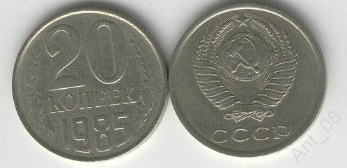 20 копеек 1985 г. СССР