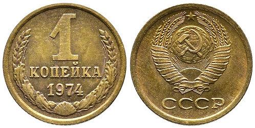 1 копейка 1974 г. СССР