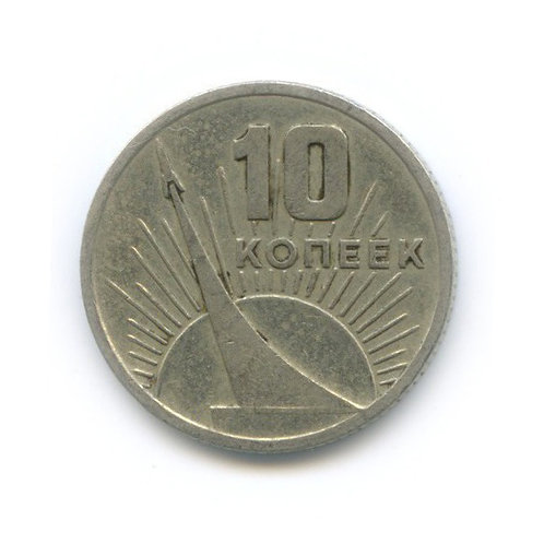 10 копеек 1967 г. СССР