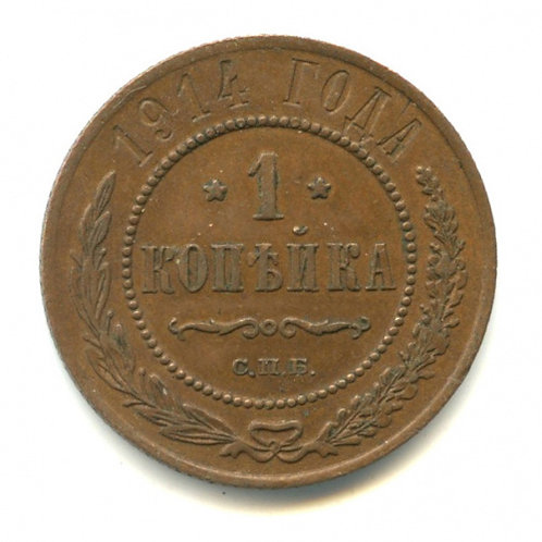 1 копейка 1914 г. СПБ, Николай II.