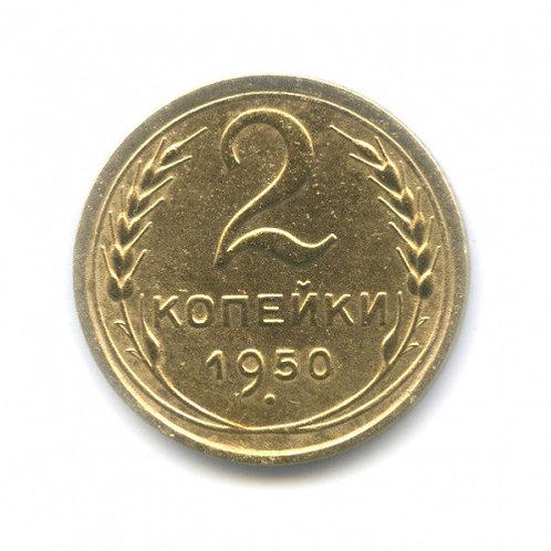 2 копейки 1950 г. СССР.