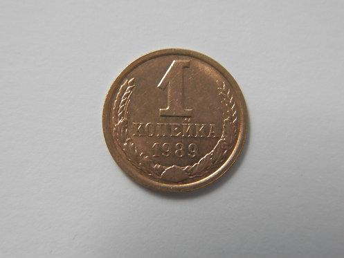 1 копейка 1989 г. СССР