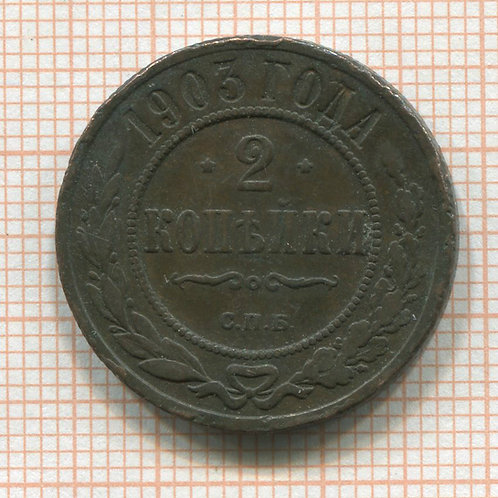 2 копейки 1903 г. СПБ, Николай II.