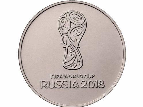 25 руб. ЧМ по футболу 2018 г. Эмблема.
