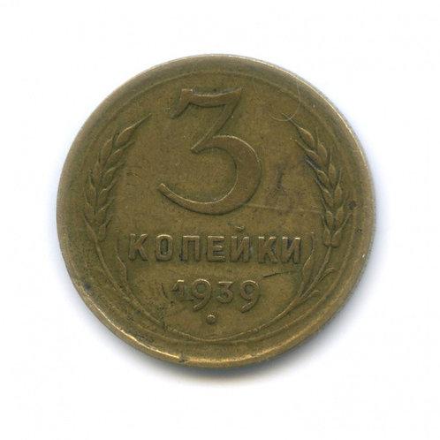 3 копейки 1939 г., СССР.