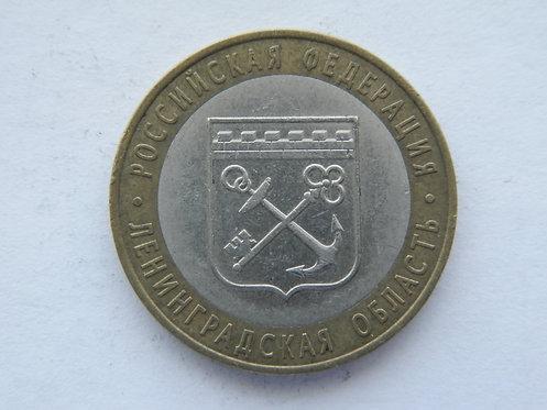 10 руб. Ленинградская обл., СПМД, 2005 г.