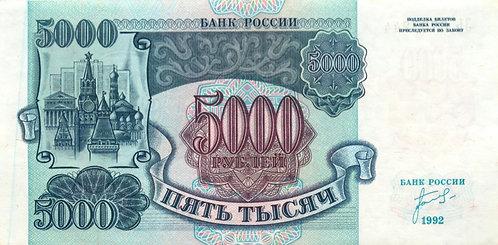 5 000 рублей 1992 г. aunc