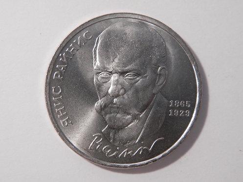 """Монета 1 руб. """"Я.Райнис"""" 1990 г."""