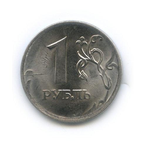 1 рубль (непрочекан и раскол штемпеля), 2010 г., спмд