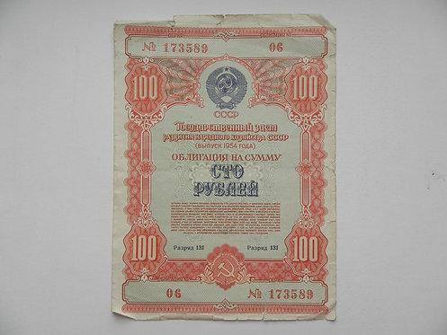 Облигация 10 рублей 1954 г. СССР