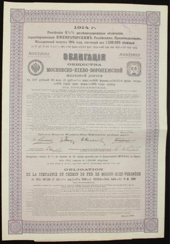 Облигация в 187 р. 50 к. «Общества Московско-Киевской  ж/д., 1914 г., РИ.