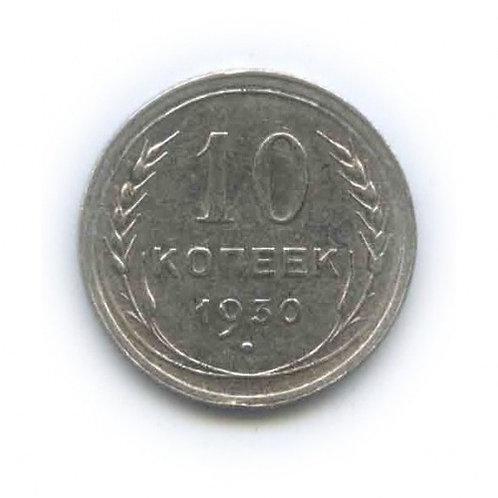 10 копеек 1930 г. СССР