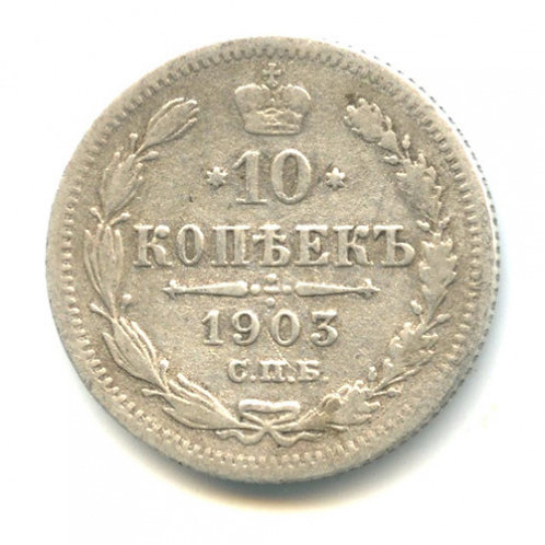10 копеек 1903 СПБ АР, Николай II.
