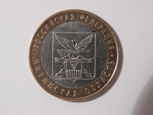 10 руб. Читинская обл., СПМД, 2006 г.