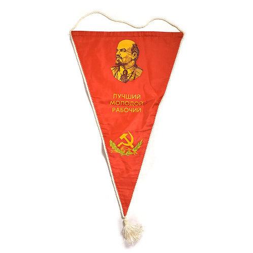 Вымпел треугольный «Лучший молодой рабочий». 51×27см, СССР.