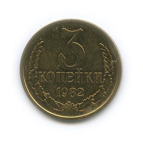 3 копейки (л/с шт. 20 коп), 1982 г., СССР перепутка