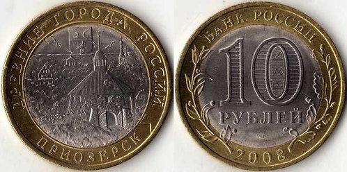 """10 руб. """"Приозёрск"""", СПМД, 2008 г."""