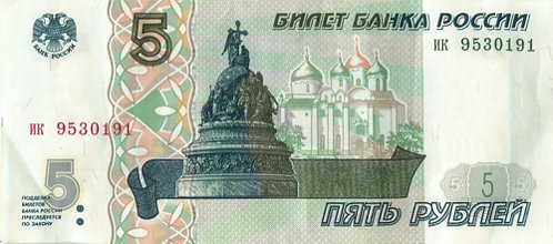 5 рублей 1997 г. РФ.