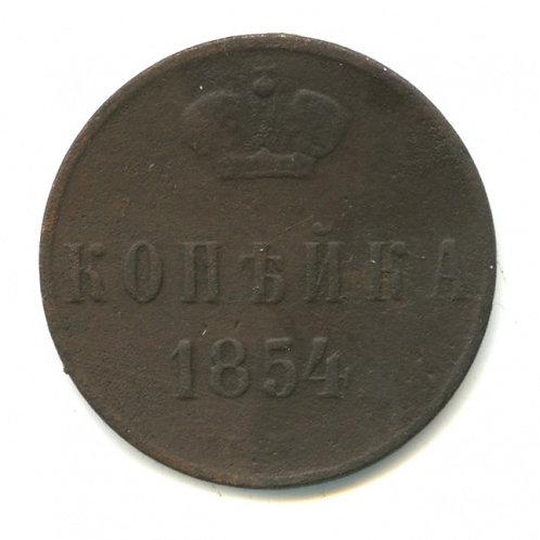 1 копейка серебром 1854 г., ЕМ, Николай I.