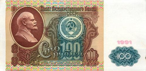 100 рублей 1991 г. AU,СССР