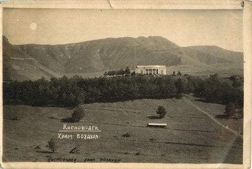 Фотооткрытка «Кисловодск. Храм воздуха» (с текстом), 10х15 см., 1932 г., СССР