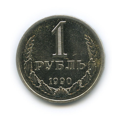 1 рубль 1990 г. СССР