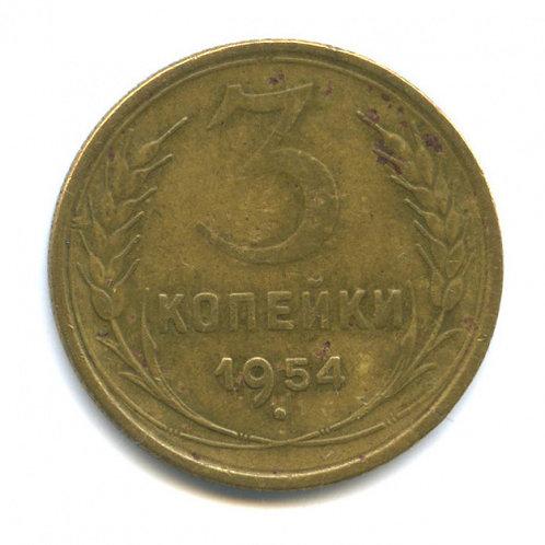 3 копейки 1954 г. СССР.