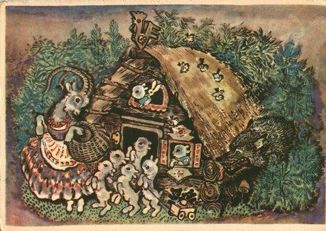 Почтовая карточка «Семеро козлят» СССР, 1955 г., ИЗОГИЗ, СССР.