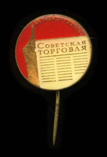 Знак «Активист газеты «Советская торговля», СССР.