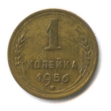 1 копейка 1956 г. СССР