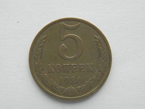 5 копеек 1986 г. СССР