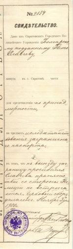 Свидетельство на получение заграничного паспорта, 1900 г., Российская Империя.