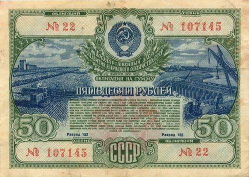 Облигация 50 рублей 1951 г. СССР