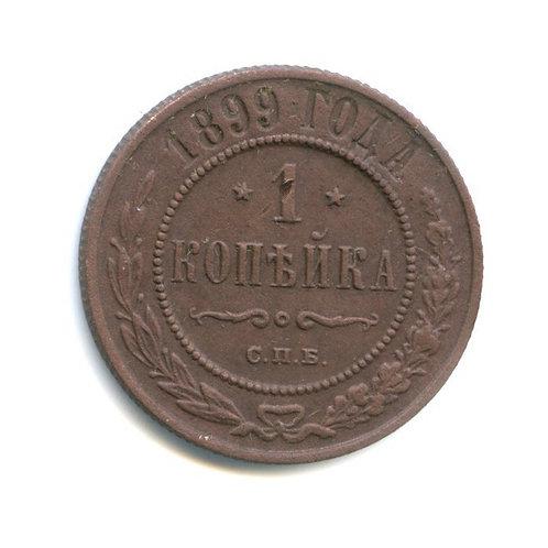 1 копейка 1899 г. спб, Николай II