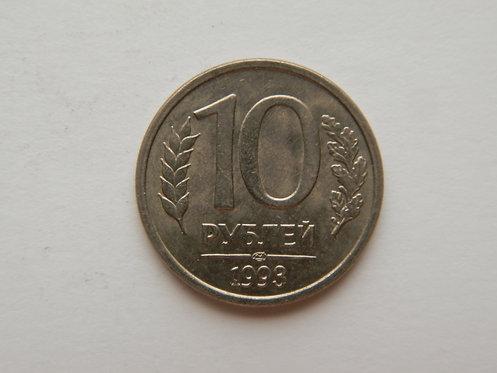10 рублей 1993 г., лмд, магн.