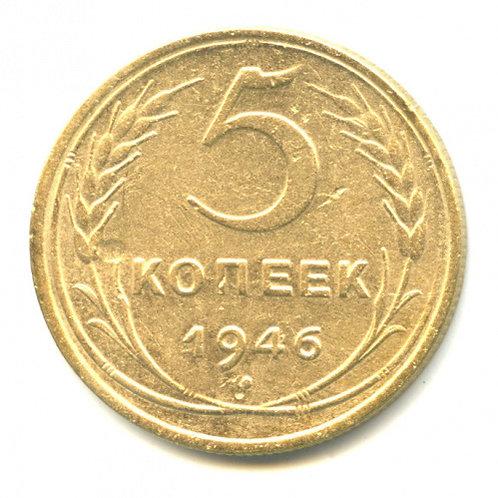 5 копеек 1946 г., СССР.